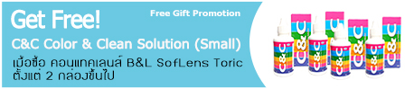 SofLens Daily Toric contact lenses